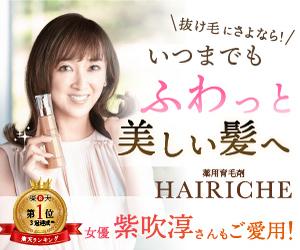 みんなの女性専用薬用育毛剤【HAIRICHE(へアリシェ】