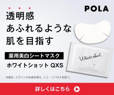 目を見張る【POLA】薬用美白シートマスク【ホワイトショットQXS】