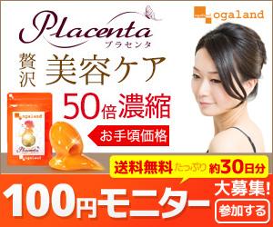 【オーガランド】プラセンタサプリメント100円サンプルの心得