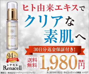 国産純度100%ヒト幹細胞培養液【レナセル美容液】アップ大作戦