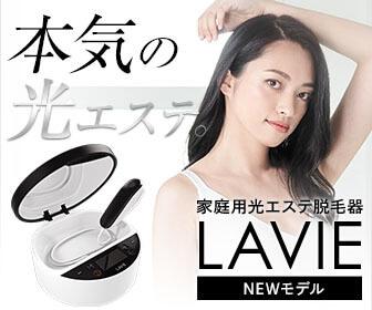さぁ、【光エステ脱毛器 LAVIE】ムダ毛&美肌のWケアで輝くつるすべ肌へ