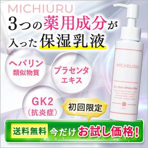 超超乾燥肌と戦う薬用化粧品(極保湿、極美白)MICHIURU ドライスキンホワイトミルクの科学