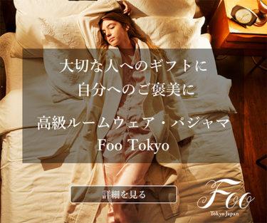 プロ顔負けの【Foo Tokyo Official Web Store】ルームウェア・パジャマの高級ブランド