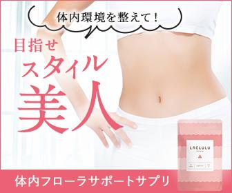 あなたの知らない腸内フローラ応援サプリ【LACLULU(ラクルル)】