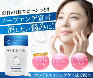 いま話題の「ホワイトピュール」サプリ(ホワイトトマト、リポソーム型ビタミンC、L-シスチン)