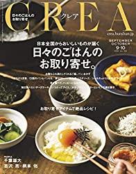 日本全国からおいしいものが届く 日々のごはんのお取り寄せ。(CREA 2020年9月・10月合併号)のウソ?ホント