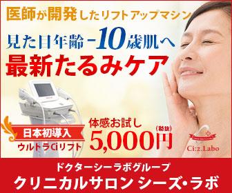 「シーラボを開発した美容皮膚科プロデュースのメディカルエステ「シーズラボ」」が新登場