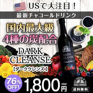 危ういアメリカ大注目のチャコールドリンク【DARK CLEANSE(ダーククレンズ)】