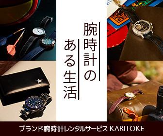 初心者に贈るブランド腕時計レンタル【KARITOKE(カリトケ)】の急所!
