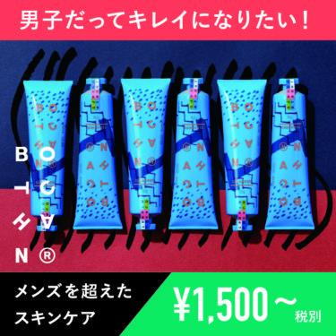 らくちんメンズスキンケア【BOTCHAN(ボッチャン)】