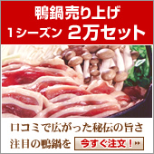 鴨鍋専門店カナール「鴨鍋セット」してみませんか?