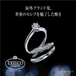 裏づけされた結婚・婚約指輪の【エクセルコダイヤモンド】