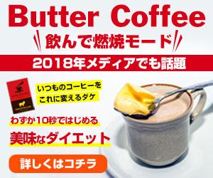 TVや雑誌で話題の【チャコールバターコーヒー】な方はいませんか?
