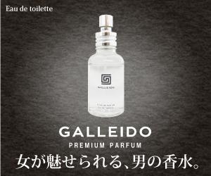 求む-女が魅せられる男の香水【GALLEIDO ガレイド・プレミアム・パルファム】