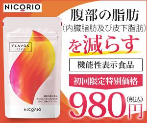 脂肪消費を促す2つの天然素材の組み合わせで徹底サポート【FLAVOS(フラボス)】を狙え!